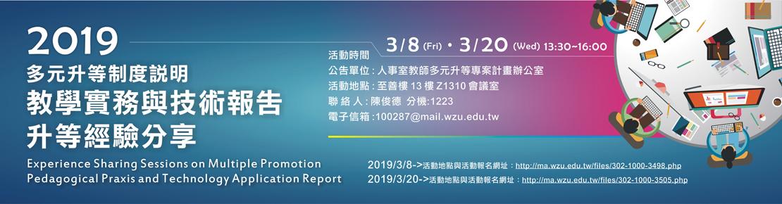 2019多元升等經驗分享暨教師多元升等制度說明會(另開新視窗)